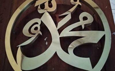 Kaligrafi Kuningan Tembaga