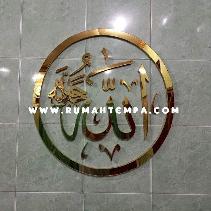 kaligrafi kuningan lafadz Allah